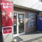 横浜市青葉区のUR賃貸ご紹介店「不動産屋太平プラン」